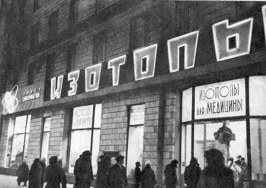 «Изотопы» – так назывался специализированный магазин в Москве, где продавались радиоактивные вещества. И спрос на них был очень высокий.