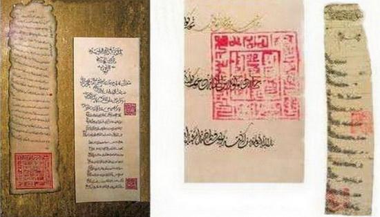 Ханский ярлык. Фото islamreview.ru