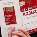 Путин подписал закон о поправках в Семейный кодекс