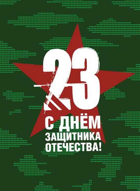 Поздравляю с праздником мужественных и отважных!