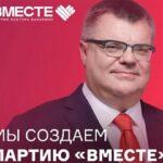 Штаб арестованного Виктора Бабарико объявил о создании в Белоруссии оппозиционной партии «Вместе»
