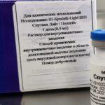 В России приступили к регистрации вакцины от COVID-19 «Спутник Лайт»