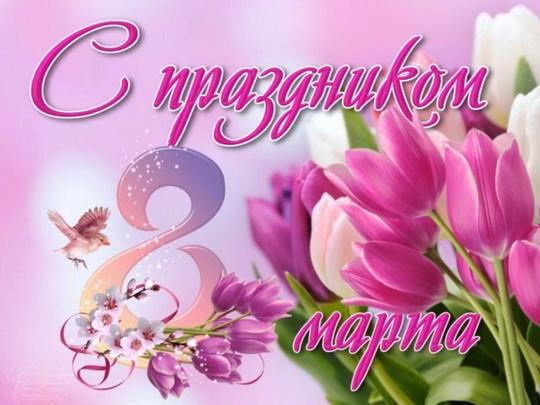 Примите самые искренние поздравления по случаю праздника прекрасной половины человечества и праздника весны!