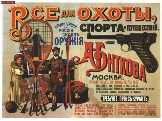 До 1845 года в Российской империи не было вообще никаких ограничений на покупку ручного оружия.